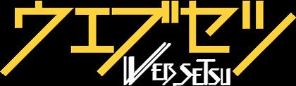 ウェブセツ